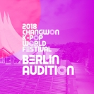 Changwon K-Pop World Festival 2018 - Berlin Audition